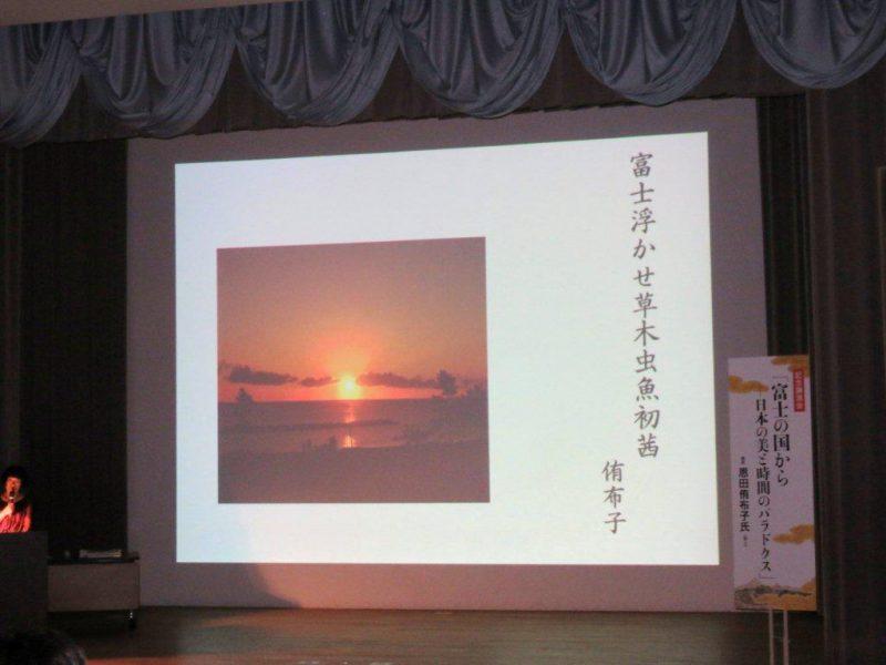 fujiukase 20150913