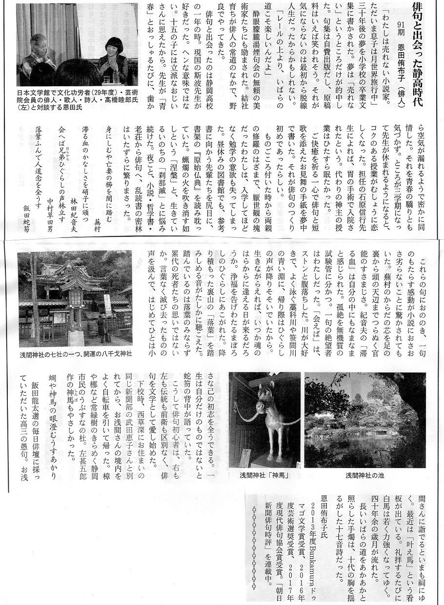 静岡高校関東同窓会報 H29.12.15 -2