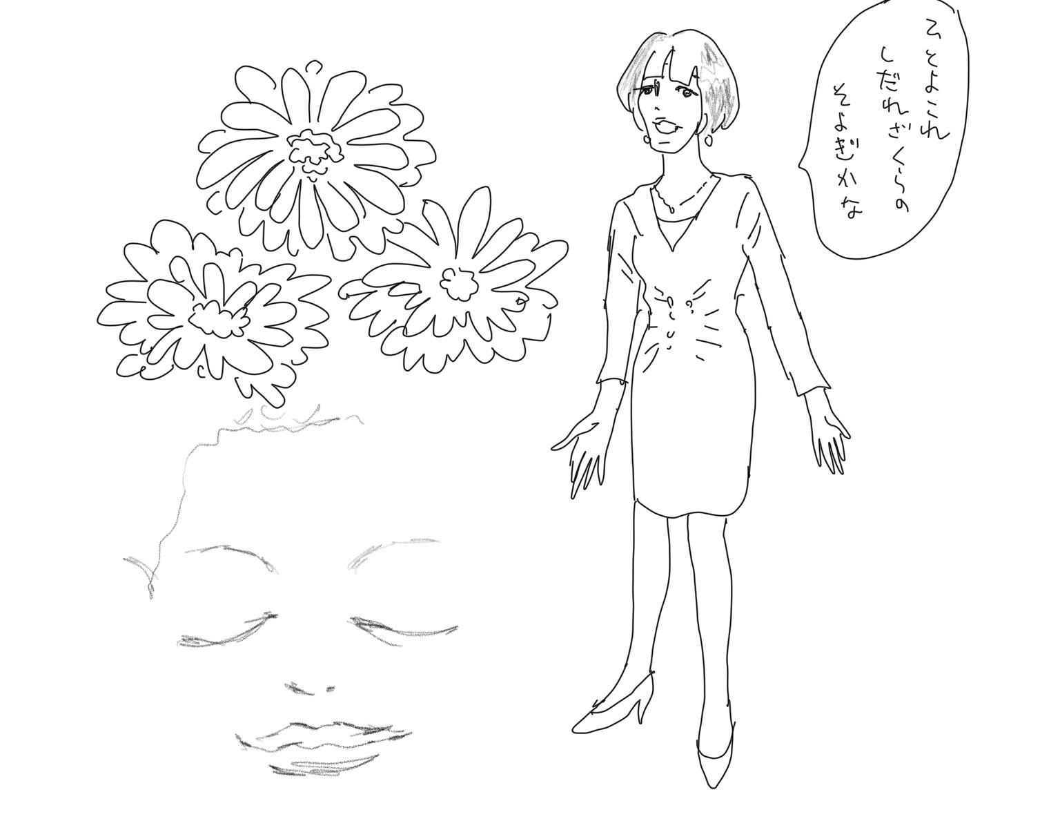 内田春菊1
